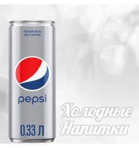 Пепси лайт 330мл