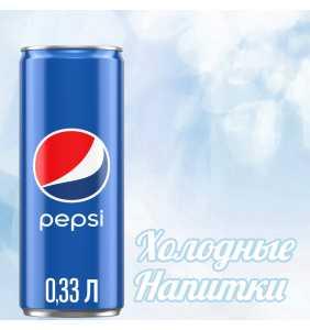 Пепси 330мл